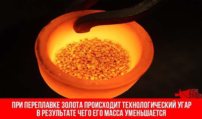 Переплавка золота