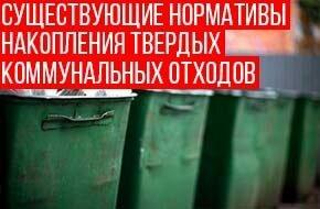 нормативы накопления твердых бытовых отходов