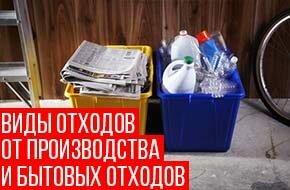 виды отходов производства