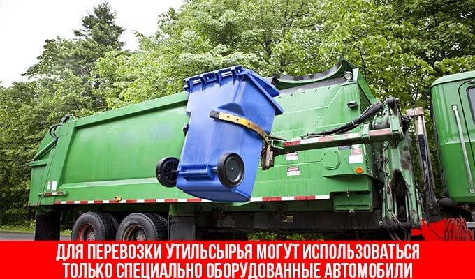 Спецтранспорт для вывоза отходов