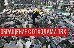 отходы пвх