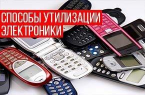 утилизация электроники