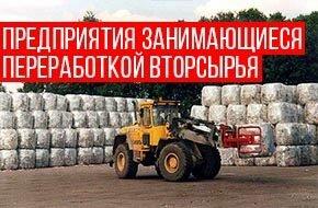 предприятия по переработке вторсырья