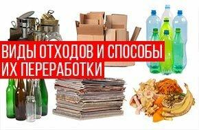 способы переработки отходов