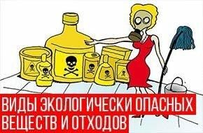 экологически опасные отходы