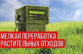 переработка растительных отходов