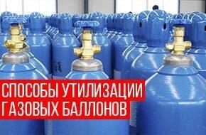 утилизация газовых баллонов