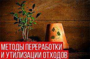 методы переработки отходов