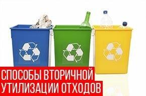 вторичная утилизация отходов