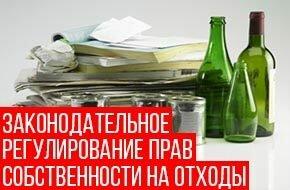 права собственности на отходы