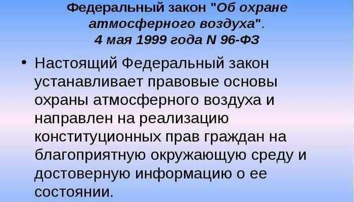 "ФЗ ""Об охране атмосферного воздуха"""