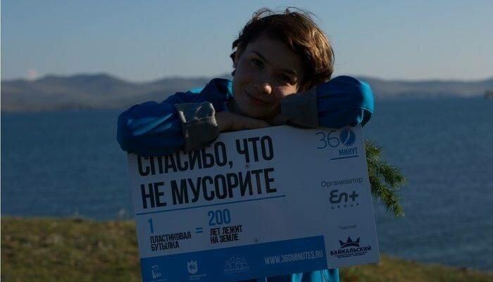Защита Байкала