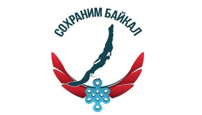 Сохраним Байкал